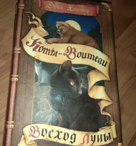 Книга Э. Хантера. Коты-воители. Восход луны