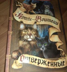 Книга Э. Хантера. Коты-воители. Отверженные