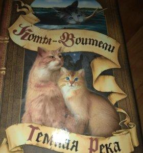 Книга Э. Хантера. Коты-воители. Темная река