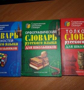 Словарь школьника.