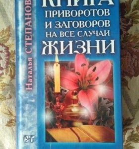 Книга приворотов и заговоров (Н. Степанова)