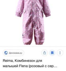 Демисезонный комбинезон Reima