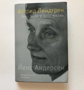 Биография Астрид Линдгрен «Этот день и есть жизнь»
