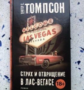 Хантер С. Томпсон - Страх и отвращение в Лас-Вегас