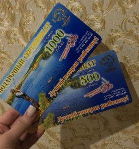 Подарочный сертификат «Охотник рыболов»