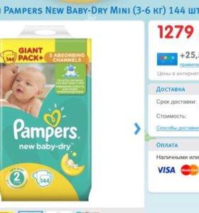 Подгузники Pampers большая упаковка