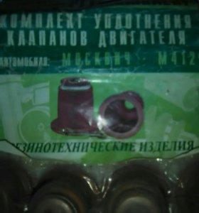 Сальники клапанов на москвич 412