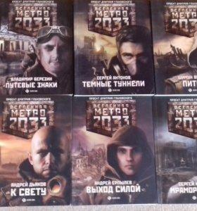 Книги серия МЕТРО