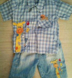 Летний костюм (рубашка+шорты)