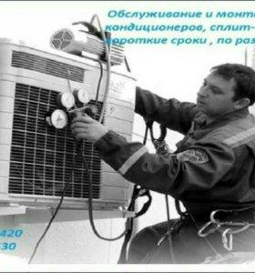 Обслуживание и ремонт кондиционеров( сплит систем)