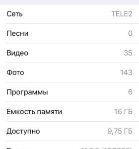 Iphone se 16 gold обмен на Apple
