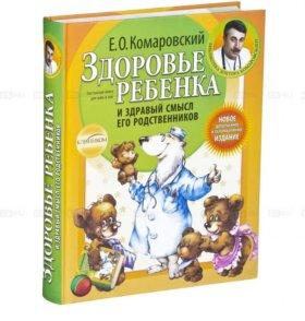 Комаровский: Здоровье ребенка и здрав. смысл его..
