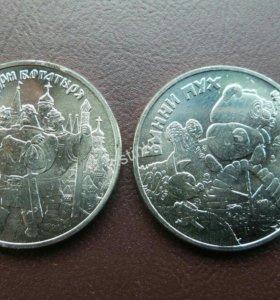 монеты 25 руб.мультипликация