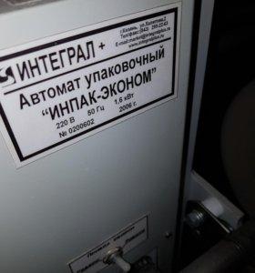 """Фасовочно-упаковочный автомат """"Инпак-Эконом"""