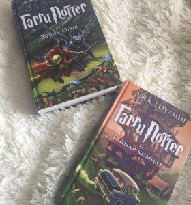 Книги Гарри Поттер 2,4 части