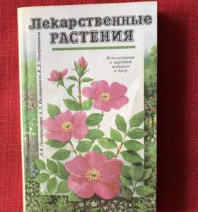 Лекарственные растения-справочник