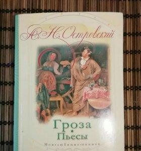 Книга Островского