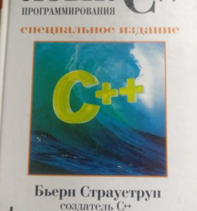 Язык C++