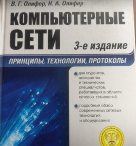 Компьютерные сети. В.Г. Олифер, Н.А. Олифер