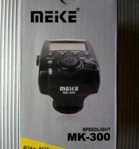 Meike MK-300 (TTL) для Nikon