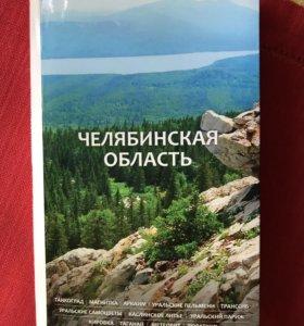 Челябинская область-путеводитель
