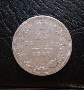 25 копеек 1847 спб па VF- Серебро Оригинал