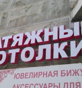 """Продам вывеску """"НАТЯЖНЫЕ ПОТОЛКИ""""."""