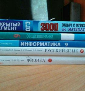 Учебники (разные классы) + суперзадачник по ОГЭ