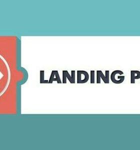 Обучение созданию сайтов (Landing Page)