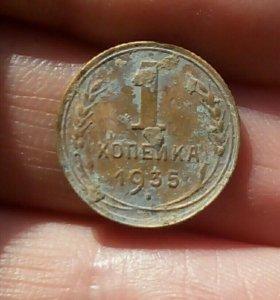 Монета 1935 г