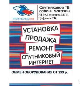 ТриколорТв