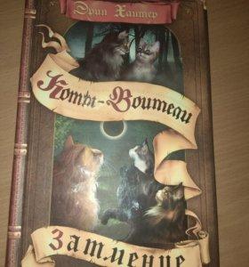 Книга Э. Хантера. Коты-воители. Затмение.