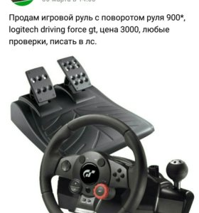 Руль, logitech driving force gt