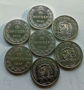 Серебряные 20 коп