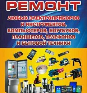 Ремонт телефонов, планшетов, ноутбуков и т.д