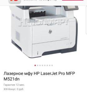 Новое мфу HP Pro MFP M521dw. В коробке. Гарантия