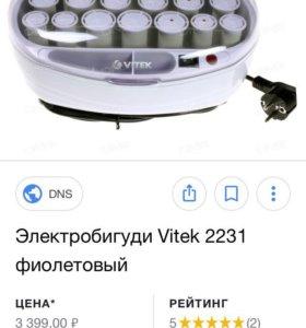 электробигуди новые ( без коробки)