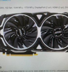 Видеокарта MSI GeForce GTX 1060 ARMOR OC 6G