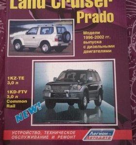 Книга land cruiser prado