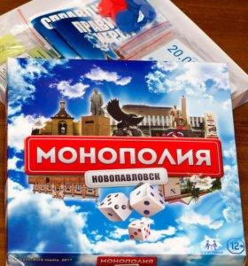 Монополия Новопавловск