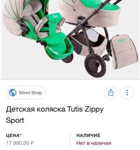 ❗️❗️❗️Срочно.Коляска Tutis Zippy Sport 2/1