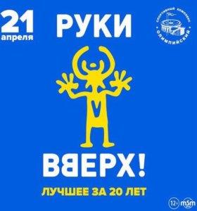 Билеты в танц.партер на концерт Руки Вверх 21.04.