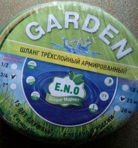 """Шланг поливочный Garden 3/4"""" 25 метров"""