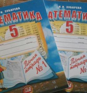 Рабочие тетради по математике для 5 класса