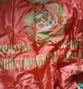 Флаг СССР