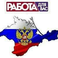 Работа в Крыму на лето
