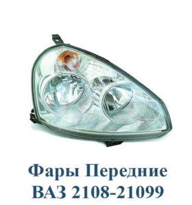 Фары Передние ВАЗ 2108-21099
