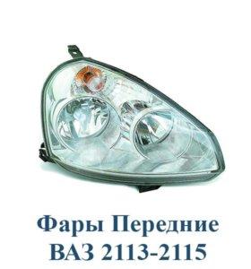 Фары Передние ВАЗ 2113-2115