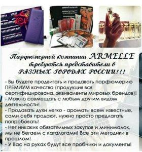 Армель. Armelle