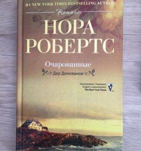 Книга Нора Робертс Очарованные